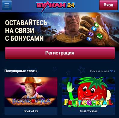мобильная версия казино Вулкан 24