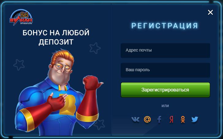 регистрация в игровом клубе Вулкан 24