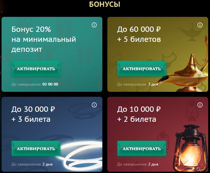 официальные бонусы казино Фараон