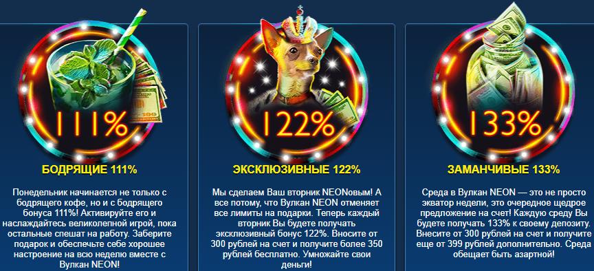 официальные бонусы Вулкан Неон