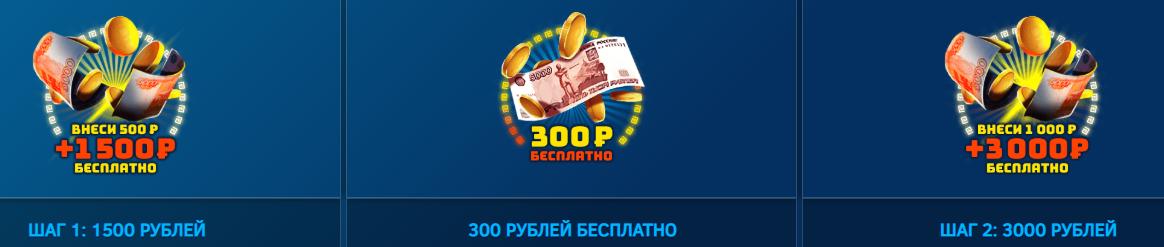 официальные бонусы Вулкан Олимп