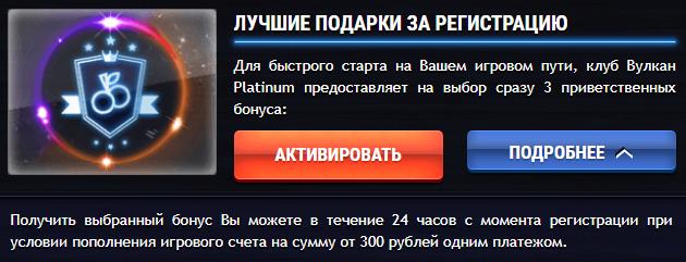 официальные бонусы Вулкан Платинум
