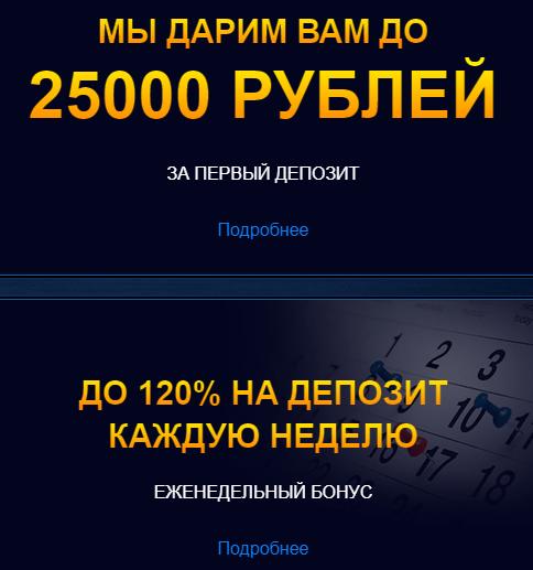 официальные бонусы Вулкан Ставка