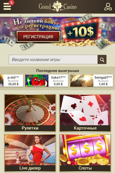 мобильная версия казино Гранд Казино