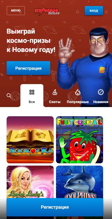 мобильная версия казино Вулкан Делюкс