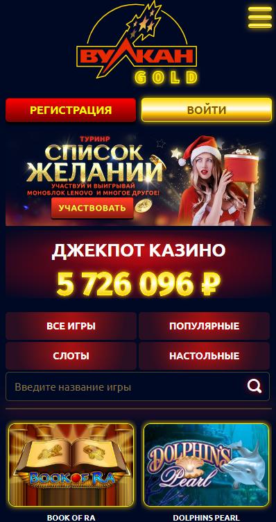 мобильная версия казино Вулкан Голд