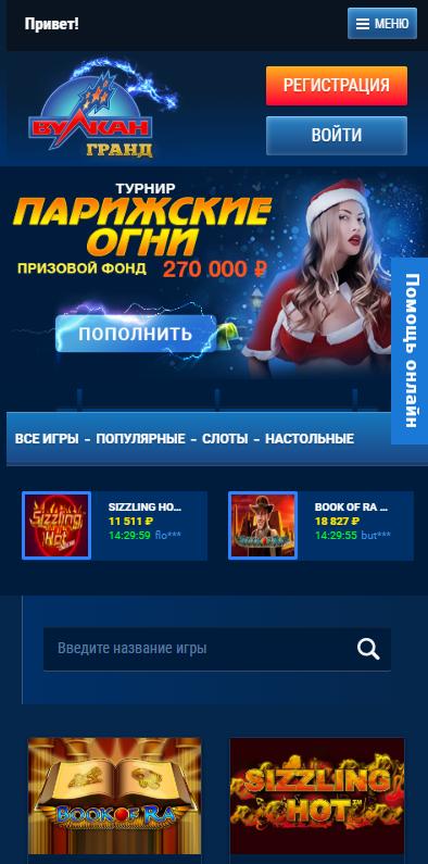 мобильная версия казино Вулкан Гранд