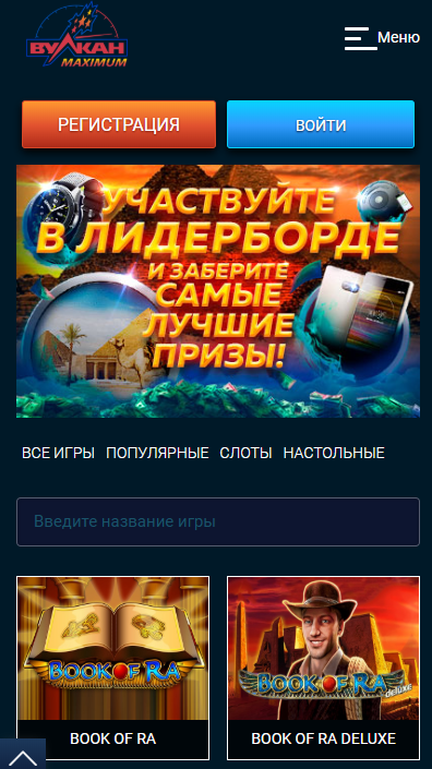 мобильная версия казино Вулкан Максимум