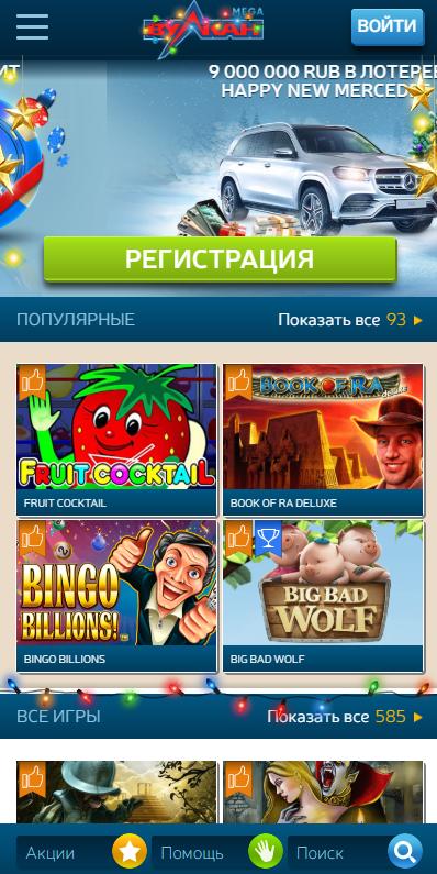 мобильная версия казино Вулкан Мега