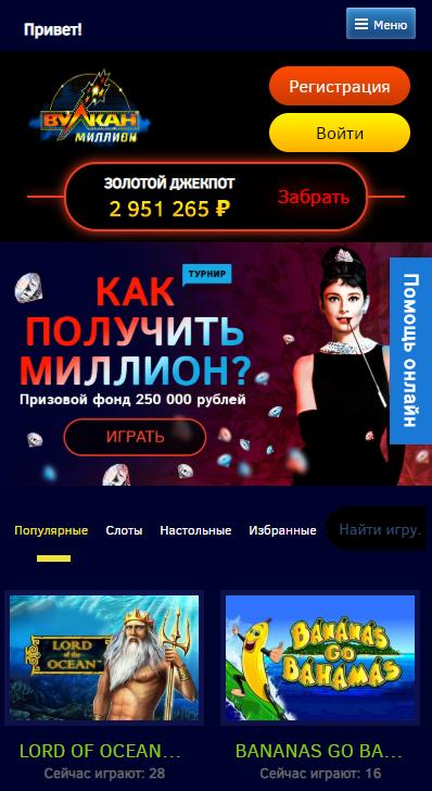 мобильная версия казино Вулкан Миллион