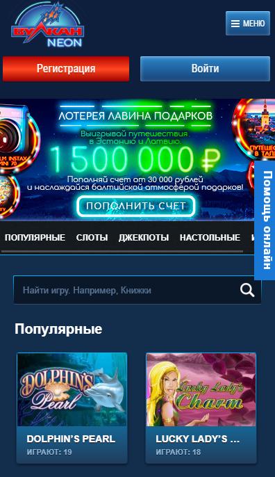 мобильная версия казино Вулкан Неон
