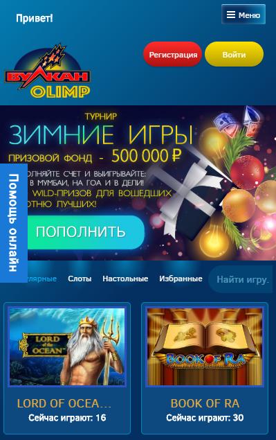 мобильная версия казино Вулкан Олимп