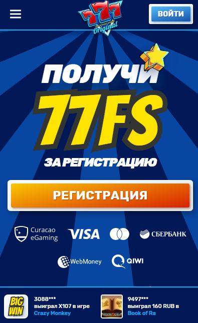 мобильная версия казино Вулкан Оригинал
