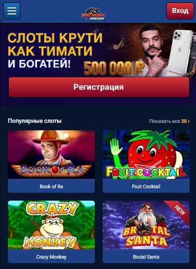 мобильная версия казино Вулкан Победа