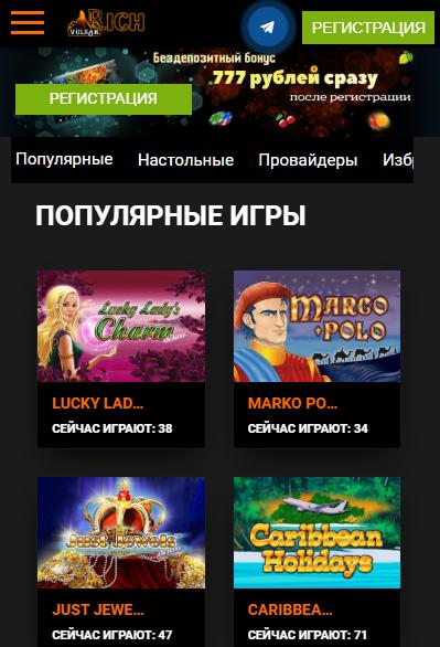 мобильная версия казино Вулкан Рич