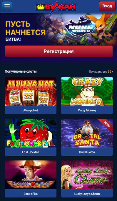 мобильная версия казино Вулкан Рояль