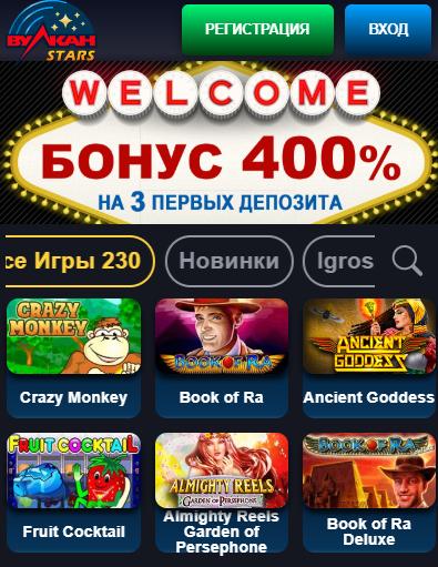 мобильная версия казино Вулкан Старс