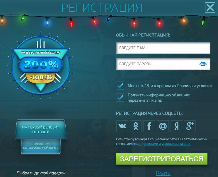 регистрация в игровом клубе Вулкан Мега