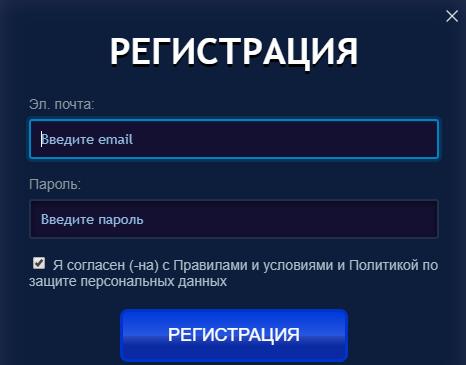 регистрация в игровом клубе Вулкан Платинум