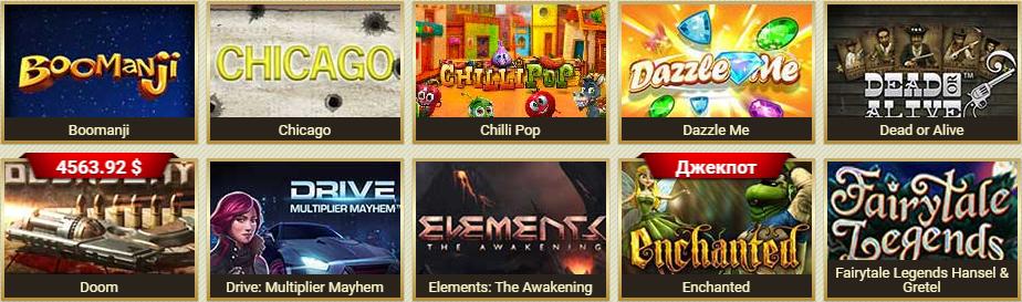 игровые автоматы официального сайта Гранд Казино